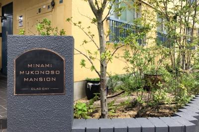 MINAMI MUKONOSO -1- <BR>パリ郊外のアパルトマンみたい。ゆったり広いお部屋で暮らしを楽しむ。