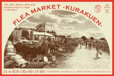 11/04(SUN) FLEA MARKET開催のお知らせ。